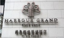 Harbour Grand Hong Kong 閉路電視系統承辦商
