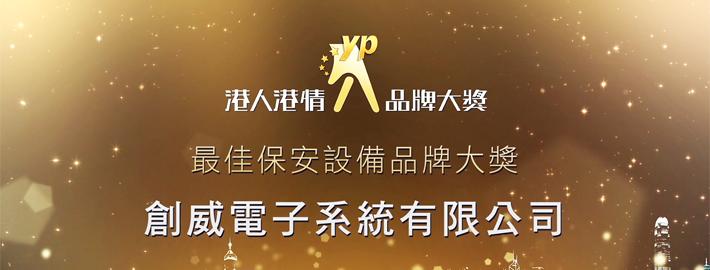 創威榮獲黃頁「港人港情品牌大獎」2014-15