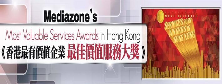 榮獲Mediazone's 香港最有價值企業最佳價值服務大獎 2015