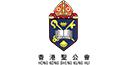 香港聖公會