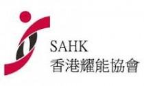 香港耀能協會