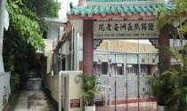 鍾錫熙長洲安老院