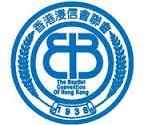 香港浸信會聯會